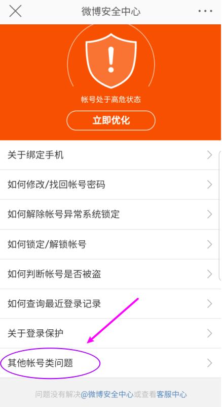 新浪微博账号详细注销流程  微博 第4张