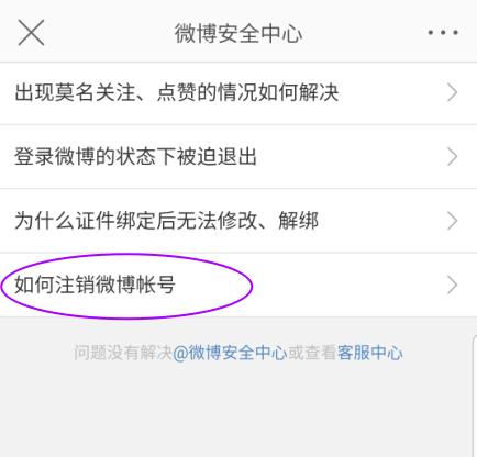新浪微博账号详细注销流程  微博 第5张
