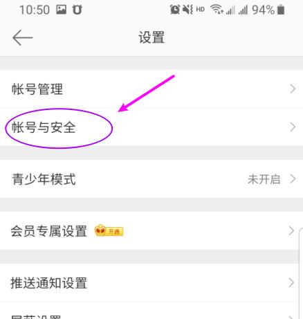 新浪微博账号详细注销流程  微博 第2张