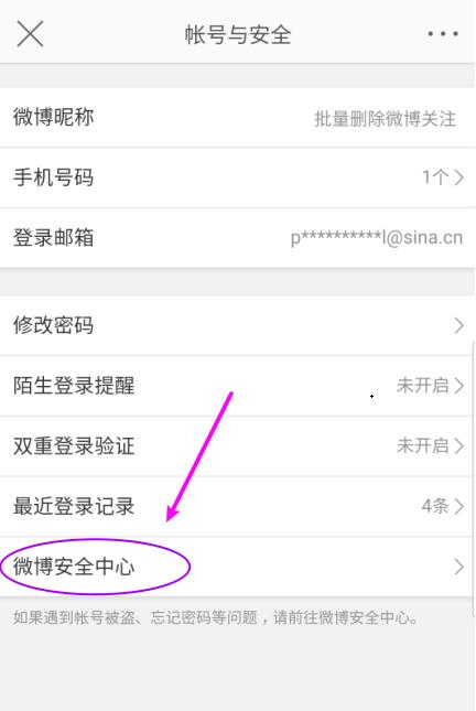 新浪微博账号详细注销流程  微博 第3张