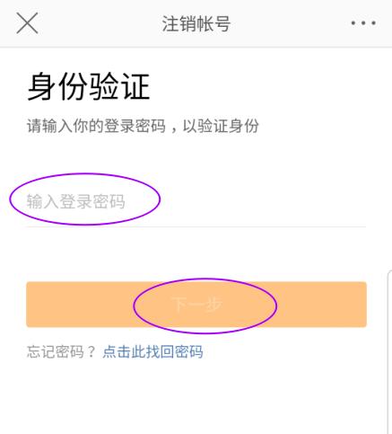 新浪微博账号详细注销流程  微博 第8张