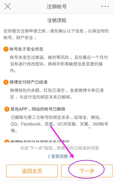 新浪微博账号详细注销流程  微博 第6张
