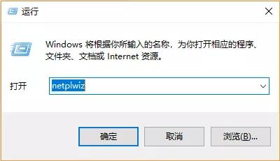 取消Windows系统电脑开机登录密码  Windows 第2张