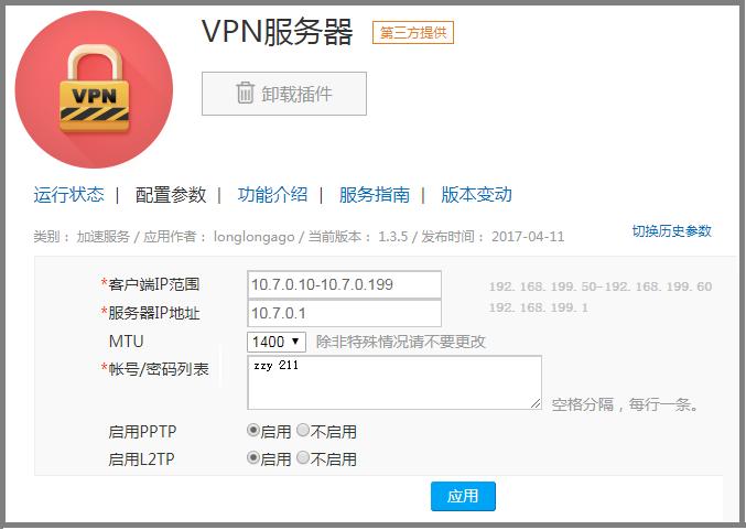 极路由中的VPN服务器配置方法  VPN 路由器 第1张