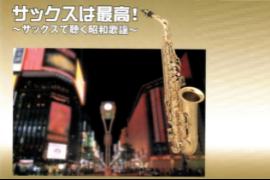 日本萨克斯轻音乐5CD合集Flac分轨