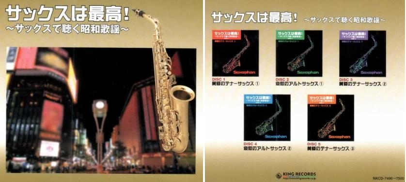 日本萨克斯轻音乐5CD合集Flac分轨  萨克斯 轻音乐 第1张