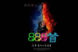 《经典MV 888首》双音轨卡拉OK(原声+伴奏)在家KTV首选