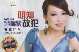 邓瑞霞歌曲大全1990-2006年7张音乐专辑