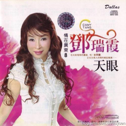 邓瑞霞歌曲大全1990-2006年7张音乐专辑  邓瑞霞 女歌手 第1张