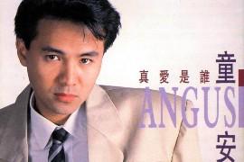 童安格音乐合集1985-2011年26专辑歌曲下载