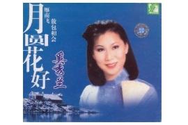 奚秀兰歌曲大全1986-2006年19张音乐专辑