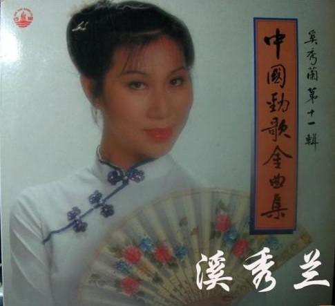 奚秀兰歌曲大全1986-2006年19张音乐专辑  奚秀兰 女歌手 第1张