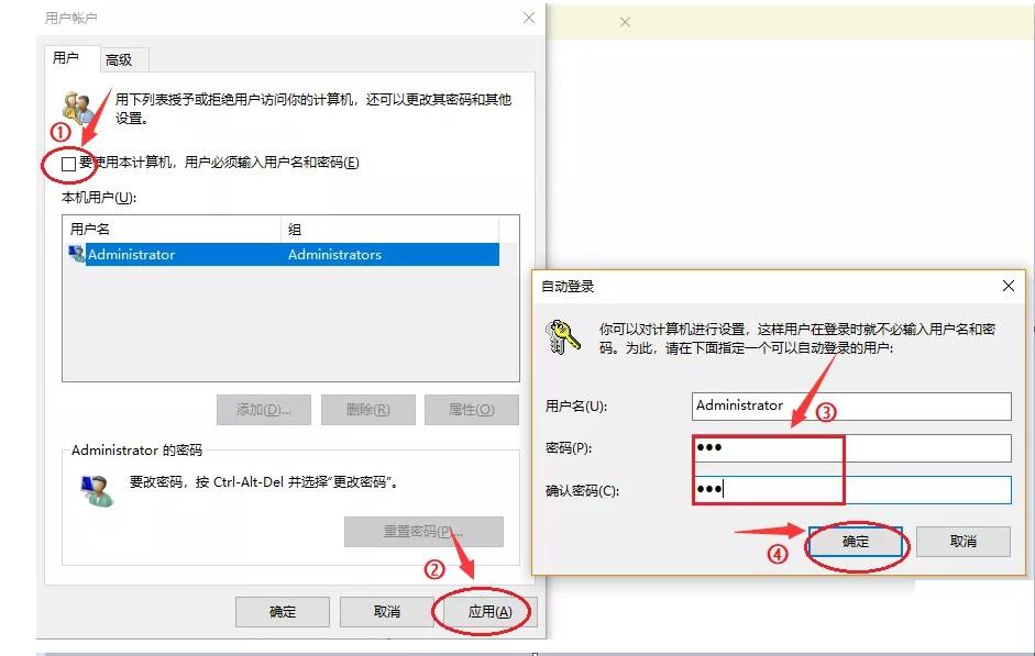 取消Windows系统电脑开机登录密码  Windows 密码 第3张