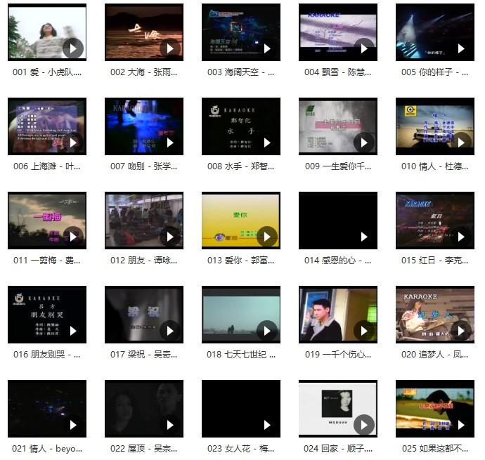 《经典MV 888首》双音轨卡拉OK(原声+伴奏)在家KTV首选  MV 第1张