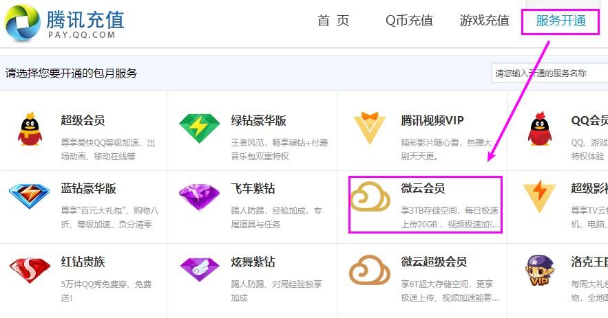 腾讯微云10元普通会员开通方法介绍  腾讯 第1张