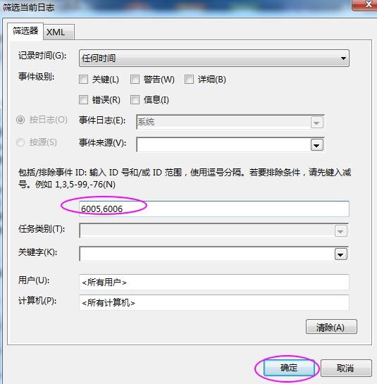 怎么查询Windows系统电脑的开关机时间?  第3张