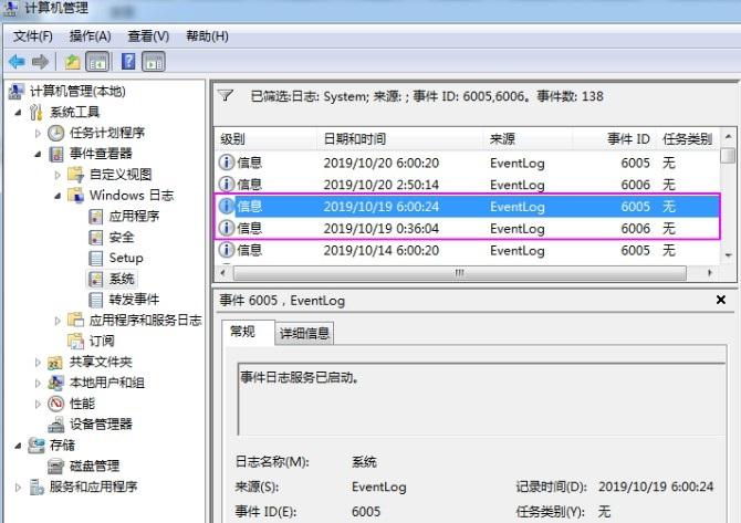 怎么查询Windows系统电脑的开关机时间?  第4张