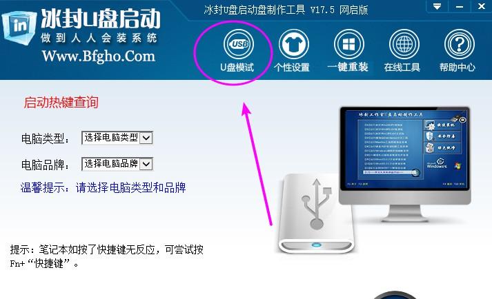 [Windows] 冰封U盘启动制作工具教程  U盘 第2张
