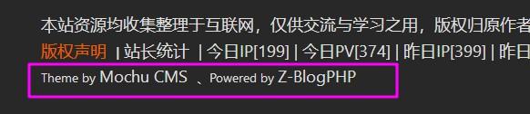 删除Z-Blog PHP底部版权信息(Powered By)的方法  Z-Blog 第1张