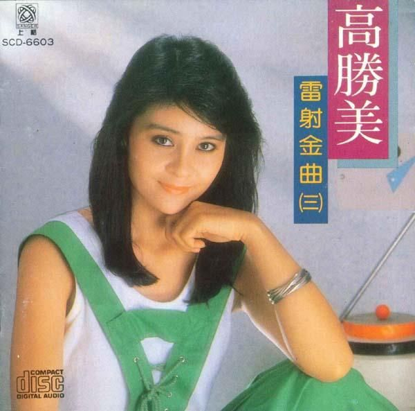 高胜美《高胜美雷射金曲》21CD合集歌曲  高胜美 台湾 女歌手 第1张