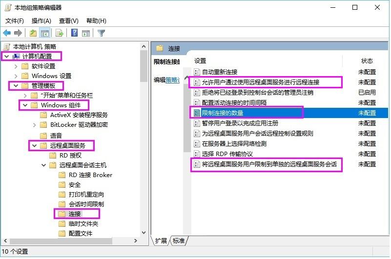 Windows 10系统设置多用户同时远程登录教程V1.0  远程桌面连接 第4张
