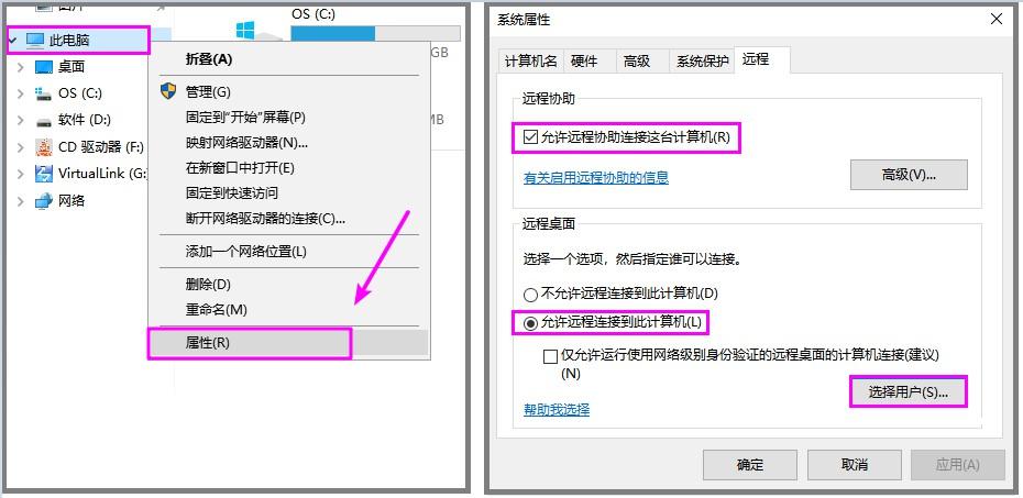 Windows 10系统设置多用户同时远程登录教程V1.0  远程桌面连接 第1张