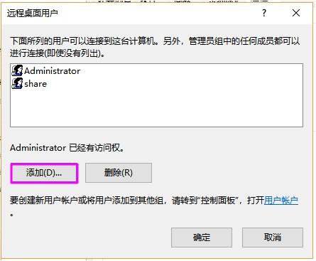 Windows 10系统设置多用户同时远程登录教程V1.0  远程桌面连接 第2张