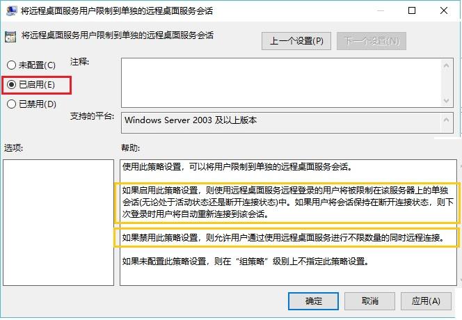 Windows 10系统设置多用户同时远程登录教程V1.0  远程桌面连接 第7张