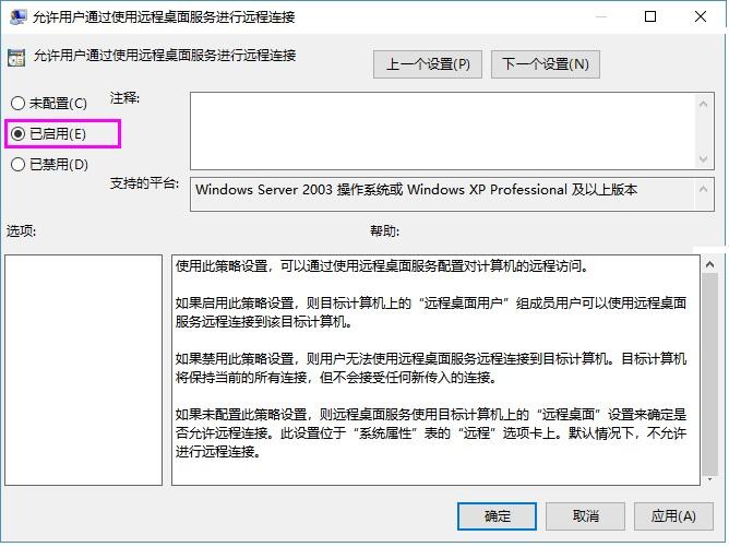 Windows 10系统设置多用户同时远程登录教程V1.0  远程桌面连接 第5张