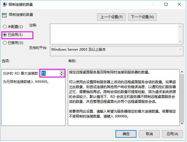 Windows 10系统设置多用户同时远程登录教程V1.0  远程桌面连接 第6张