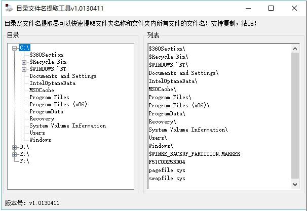[Windows] 目录文件名提取工具 - 提取文件夹内所有文件的文件名  Windows 文件名 提取 第1张