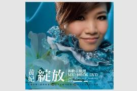 黄妃音乐合集2000-2013年11专辑歌曲大全