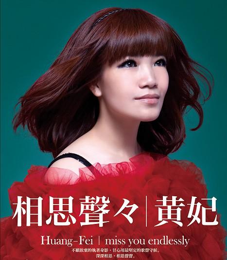 黄妃音乐合集2000-2013年11专辑歌曲大全  黄妃 女歌手 台湾 第1张