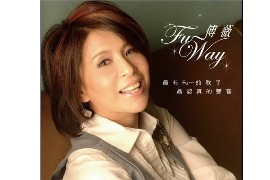 傅薇音乐合集1991-2009年7专辑歌曲大全