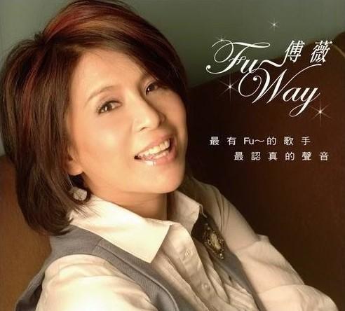 傅薇音乐合集1991-2009年7专辑歌曲大全  傅薇 台湾 女歌手 第1张
