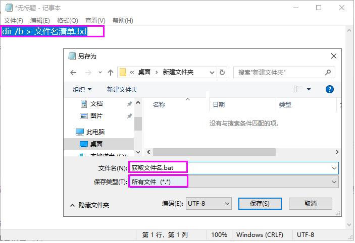 [Windows] 通过bat批量提取文件夹内所有文件的文件名  文件名 提取 批量 第1张
