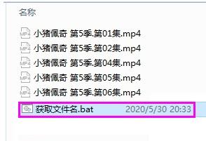 通过bat批量提取文件夹内所有文件的文件名  文件名 提取 批量 第2张