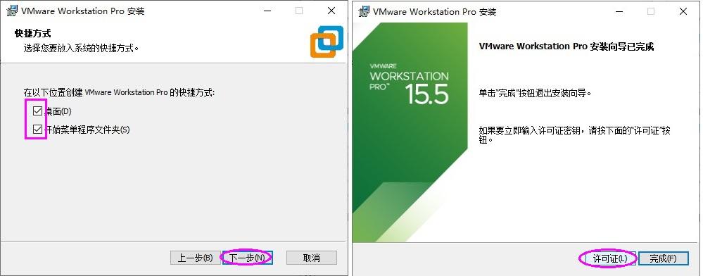 威睿工作站 VMware Workstation虚拟机详细安装图文教程  虚拟机 第3张
