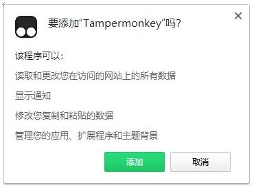 Tampermonkey油猴插件安装使用脚本详细教程  Tampermonkey 油猴 第2张