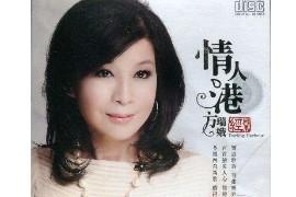 方瑞娥音乐合集1990-2013年9专辑歌曲大全