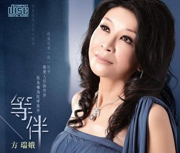 方瑞娥音乐合集1990-2013年9专辑歌曲大全  方瑞娥 女歌手 第1张