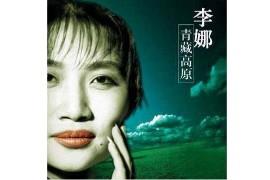 李娜音乐合集1997-2014年17专辑歌曲大全