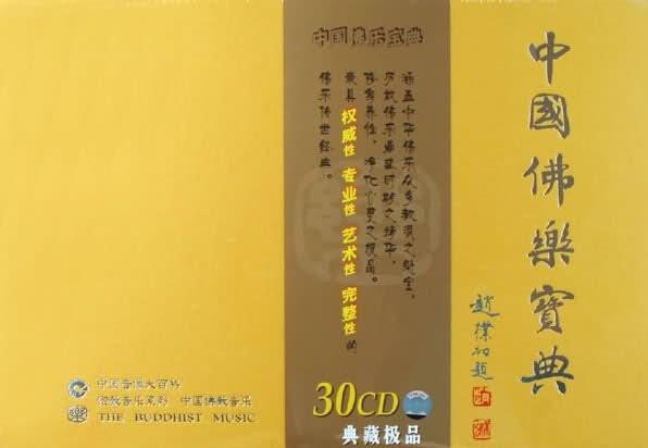 《中国佛乐宝典》佛教音乐30CD合集下载网盘-竹林猫  佛教 第1张