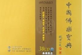 《中国佛乐宝典》佛教音乐30CD合集