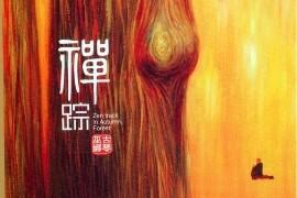 《巫娜.禅踪8CD》佛教音乐Flac无损下载