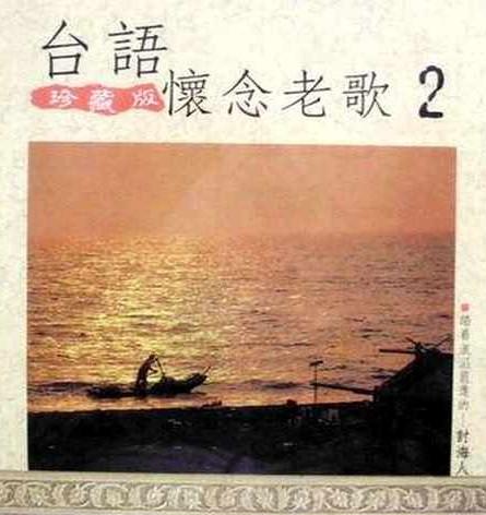 台语老歌 | 闽南群星音乐合集49专辑Flac  闽南 台语 第1张