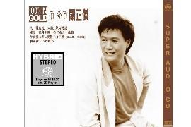 关正杰音乐合集1979-2005年20专辑歌曲Flac