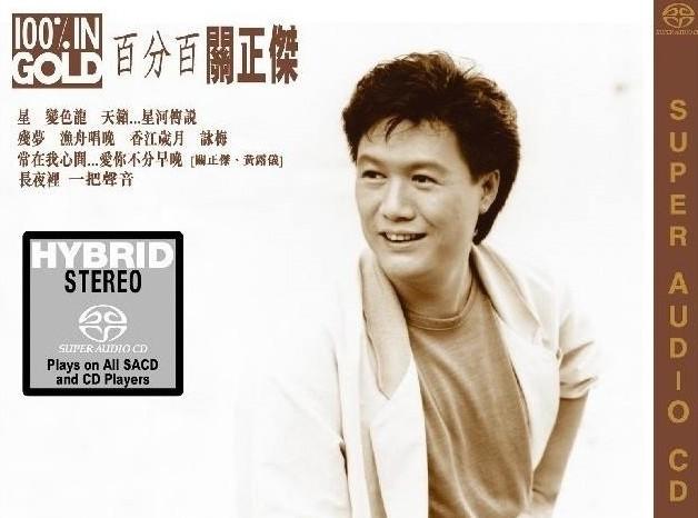 关正杰音乐合集1979-2005年20专辑歌曲Flac  关正杰 第1张