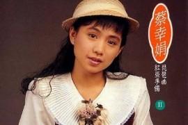 蔡幸娟音乐合集1983-2012年49专辑歌曲Flac