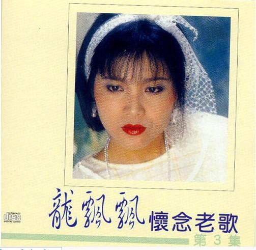 龙飘飘音乐合集1980-2011年142专辑歌曲Flac  龙飘飘 第1张